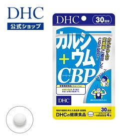 【店内P最大16倍以上&300pt開催】カルシウムを定着させたい方や効率的にカルシウムを補給したい方に【DHC直販サプリメント】カルシウム+CBP 30日分【栄養機能食品(カルシウム)】 DHC サプリメント サプリ ディーエイチシー カルシュウム ミネラル dhc ビタミン 子供