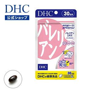 【DHC直販サプリメント】ハーブの一種バレリアンに、メリッサエキス、トコトリエノールとDHA、EPA、ビタミンEを配合!バレリアン30日分