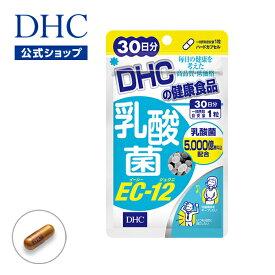 【店内P最大48倍以上&1300pt開催】善玉菌の多い腸内環境に整えて、スッキリ元気な毎日を 【DHC直販サプリメント】乳酸菌EC-12 30日分 | DHC dhc サプリメント サプリ 健康食品 乳酸菌 ビフィズス菌 ディーエイチシー 善玉菌 腸内環境 ラクチュロース ec12