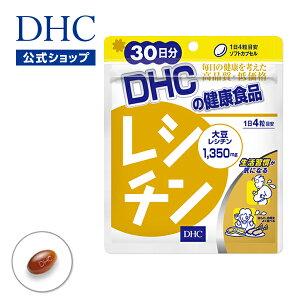 【DHC直販サプリメント】リン脂質と呼ばれる脂質の一種で、細胞膜を構成する重要な成分レシチンを手軽に補給!レシチン30日分