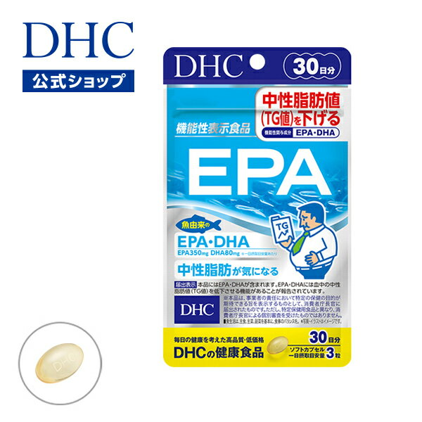 【店内P最大15倍以上&300pt開催】魚に含まれる話題の「EPA」をサプリメントで【DHC直販】【サプリメント】高濃度EPA(エイコサペンタエン酸)30日分 well | DHC サプリ DHA ディーエイチシー 必須脂肪酸 不飽和脂肪酸 健康食品 EPA ソフトカプセル サプリメント健康