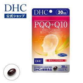 【店内P最大16倍以上&300pt開催】【DHC直販】美容成分としても注目されているPQQ、サポート成分としてはたらくコエンザイムQ10、 DHA、EPAなど7つの成分を配合 PQQ+Q10 30日分 | DHC dhc サプリメント サプリ 健康食品 ディーエイチシー 美容 美容サプリメント 女性 健康