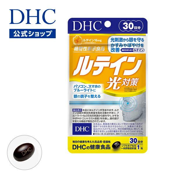 【店内P最大15倍以上&300pt開催】パソコン・スマホを使う人に 【お買い得】【DHC直販サプリメント】 ルテイン ルテイン 光対策 30日分| dhc サプリメント サプリ 1ヶ月 ビタミンe 目 眼 カシス アントシアニン 健康サプリ 目のサプリメント 目のサプリ 健康食品 ビタミン
