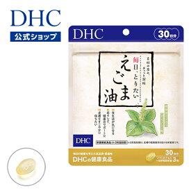 【店内P最大16倍以上&300pt開催】外食をすることが多い方、偏った食生活になりがちな方に 【DHC直販】 毎日、とりたい えごま油 30日分【栄養機能食品(n-3系脂肪酸)】 | dhc サプリメント サプリ えごま カプセル エゴマ エゴマオイル DHC ディーエイチシー 健康 荏胡麻