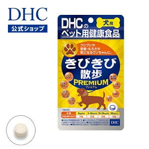 【DHC直販サプリメント】きびきび散歩プレミアム(愛犬用)【国産】newproduct