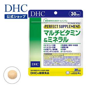 【DHC直販】健康の栄養・成分を37種も配合!パーフェクトサプリマルチビタミン&ミネラル30日分【栄養機能食品】well【サプリメントサプリビタミンミネラル】