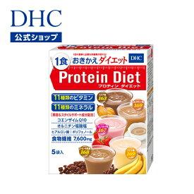【店内P最大16倍以上&300pt開催】【DHC直販】プロテインダイエット 5袋入 ダイエット 置き換え食品 ダイエットドリンク well(プロテイン)|置き換えダイエット プロティンダイエット ダイエット食品 プロティン dhc 置き換え DHC 低カロリー 食物繊維