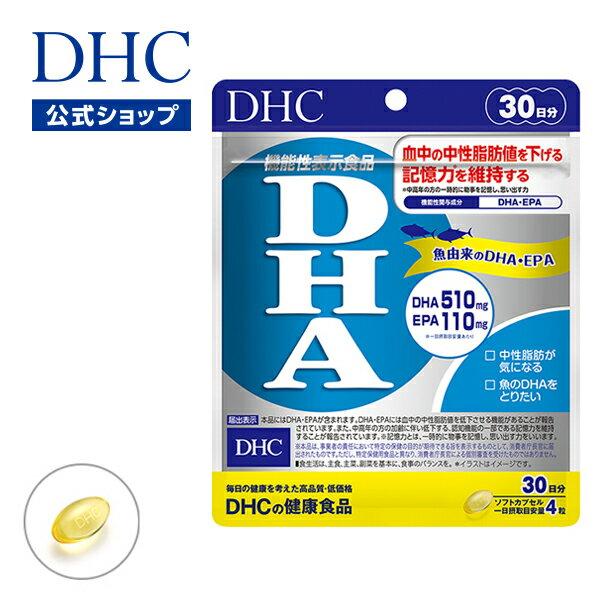 【店内P最大15倍以上&300pt開催】中性脂肪が気になる方、魚のDHAをとりたい方に! 【DHC直販サプリメント】 DHA 30日分| dhc サプリメント サプリ 1ヶ月 epa ビタミンe 魚 女性 男性 健康 健康サプリ 健康食品 子供 ビタミン 健康食品・サプリメント dhcサプリ