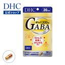 【店内P最大16倍以上&300pt開催】アミノ酸の一種を手軽に 【DHC直販サプリメント】 ギャバ(GABA) 30日分 | dhc 健康…