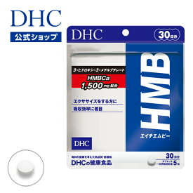 【店内P最大15倍以上&300pt開催】 人気の注目成分「HMB」を効率よく摂取! 【DHC直販】HMB(エイチエムビー) 30日分 | サプリ サプリメント ダイエット ダイエットサプリメント 健康食品 ダイエットサポート ダイエットサポートサプリ