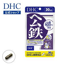 【店内P最大16倍以上&300pt開催】つら〜い「フラフラ」対策に【DHC直販 サプリメント】ヘム鉄 30日分【栄養機能食品(鉄・ビタミンB12・葉酸)】|DHC dhc サプリメント サプリ ビタミン 鉄分 ビタミンb ディーエイチシー 鉄 ミネラル 葉酸サプリ 栄養 女性 鉄分補給 健康