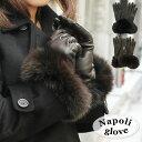 手袋 レザー手袋 革手袋 レディース フォックスファー ブルーフォックス ファーカフ イタリア製 ナポリ・グローブ カシミヤライニング おしゃれ ギフト