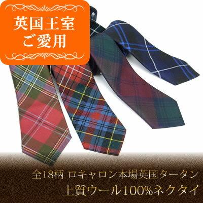 英国王室ご愛用 Lochcarron of scotland ロキャロン・オブ・スコットランド ネクタイ チェック タータン ウール100% 英国スコットランド製 メンズ レディース ユニセックス ギフト