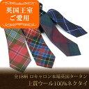 英国王室ご愛用 Lochcarron of scotland ロキャロン・オブ・スコットランド ネクタイ チェック タータン ウール100% …