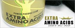 グリコエキストラアミノアシッド[パワープロダクションアミノ酸サプリメント][自転車スポーツ回復系サプリ金グリコ]