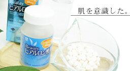 ビューティーヒアルロン酸(120粒)3個セット[ヒアルロン酸サプリメント美容サプリサプリメント][通販井藤漢方製薬]