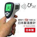 即納 在庫あり 日本製 非接触型 温度計 1秒で測れる OMHC-HOJP001 赤外線温度計 SEMTEC製温度センサー採用 電子温度計…
