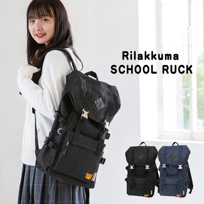 【再入荷】Rilakkuma リラックマ スクールリュック ナイロン オールシーズン 大容量 刺繍 プレゼント ブラック ネイビー MRK-094 / MRK-095【あす楽対応】