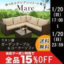 【送料無料】ガーデンテーブル セット ラタン調ガーデンテーブル・コーナーソファ 4点セット マーレ mare ガーデンテ…