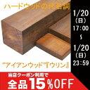 ウリン・20×105×3300mm(6.7kg)(木材最低送料2160円)