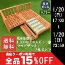 【送料無料】ウッドデッキ キット 天然木 シダー製 [7点セット] [ライトブラウン] 0.75坪【簡易型】