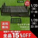 【送料無料】ウッドデッキ キット 天然木 シダー製 [7点セットx2][ダークブラウン] 1.5坪 [リーベのウッドデッキ]…
