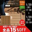 【送料無料】ウッドデッキ ウッドパネル ウッドタイル 人工木 樹脂 108枚セット ブラウン クレアーレST2 デッキパネル…