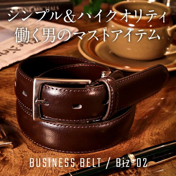 スタンダード ベルト 本革 ベルト 牛革 メンズ 黒 ブラウン ベルト メンズ 牛革 ビジネス レザー 革 ベルト クールビズ フォーマル シンプル スーツ ビジネスベルト