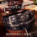 羽島ベルト ベルト メンズ 上質な素材感 クロコ型押しベルト ビジネス ビジネスベルト ドレスベルト クロコダイル レザー 新デザインバックル採用