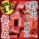 犬・ペット用 生肉(鶏肉・レバー心臓付き 500g)バラ凍結