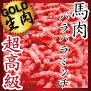 犬用生肉(馬肉 パラパラミンチ 3kg)【送料無料】バラ凍結
