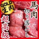 犬・生肉(馬肉 赤身 切り落し 1kg)