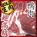 犬・生肉(鴨 合鴨の肉 スライス 1kg)バラ凍結