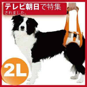 犬 歩行補助 介護用品(後ろ足 ハーネス 2L)老犬の介護用・胴輪
