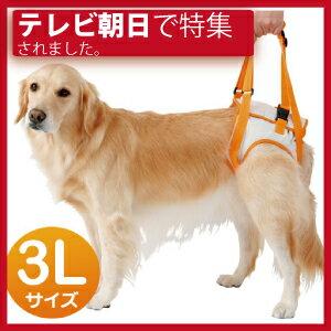 犬 歩行補助 介護用品(後ろ足 ハーネス 3L)老犬の介護用・胴輪