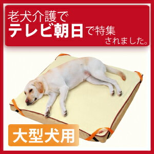 犬の床ずれ防止(床ずれ)ベッド・クッション 大型犬(L)用【送料無料】犬介護・老犬介護用のマット・ペティオ