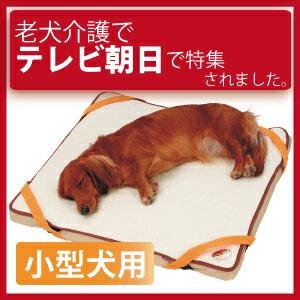 犬の床ずれ予防(床ずれ)ベッド・クッション 小型犬(S)用犬介護・老犬介護用のマット・ペティオ