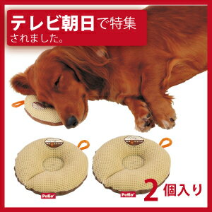犬の床ずれ防止(床ずれ)クッション ドーナツS 2個入犬介護・老犬介護用(老犬/高齢犬/シニア犬 対応)ペティオ