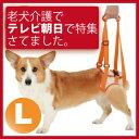 犬 歩行補助 介護用品(後ろ足 ハーネス L)老犬の介護用・胴輪