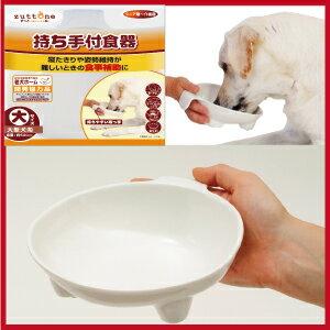 犬 介護の為の食器(フードボウル)L 老犬介護・ペティオのフードボウル・大型犬用