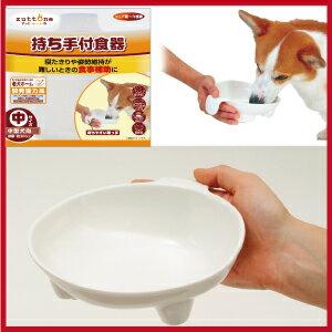犬 介護の為の食器(フードボウル)M 老犬介護・ペティオのフードボウル
