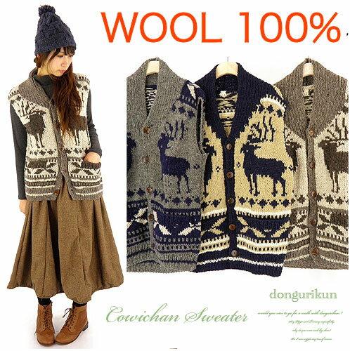 ウール100%の手編みがぬくぬくキュート♪カウチン風トナカイ柄ニットベスト[ノルディック][wool 100%][ナチュラル系][どうぶつ柄][森ガール][エスニック系][シカ柄][レディース]などをお探しの方に♪◆f88-6