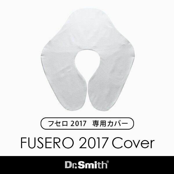 FUSERO2017専用ピロケース-フセロ2017専用ピロケース-「寝ながら美しく」医師が推奨、うつぶせ寝枕専用のピロケースになります 炭 寝具 美容寝具 ドクター・スミス Dr.Smith