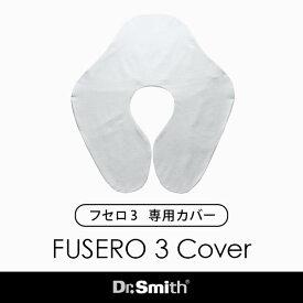 FUSERO3専用ピロケース-フセロ3専用ピロケース-「寝ながら美しく」医師が推奨、うつぶせ寝枕専用のピロケースになります 炭 寝具 美容寝具 ドクター・スミス Dr.Smith フセロ2017