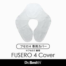 FUSERO4専用ピロケース (フセロ3兼用サイズ)「寝ながら美しく」医師が推奨、うつぶせ寝枕専用のピロケースになります 炭 寝具 美容寝具 ドクター・スミス Dr.Smith フセロ2017