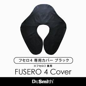 FUSERO4専用ピロケース ブラック(フセロ3兼用サイズ)「寝ながら美しく」医師が推奨、うつぶせ寝枕専用のピロケースになります 炭 寝具 美容寝具 ドクター・スミス Dr.Smith