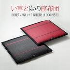 い草座布団赤/黒
