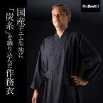 【送料無料】デニム作務衣日本製男性消臭吸湿放湿ジーンズ国産岡山児島炭糸