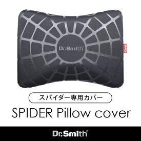 SPIDER専用ピロケース-スパイダー専用ピロケース-ドクター・スミス Dr.Smith
