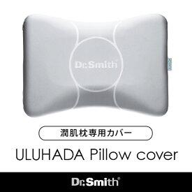 潤肌枕専用ピロケース -ULUHADA 専用ピロケース-(潤肌枕シリーズ共通)ドクター・スミス Dr.Smith